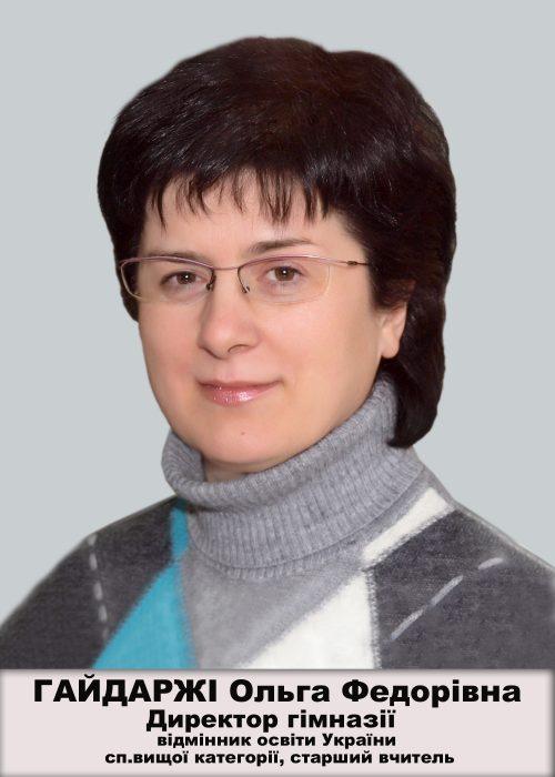 Гайдаржі Ольга Федорівна1